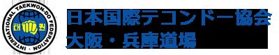日本国際テコンドー協会 大阪・兵庫道場【大阪・西宮・神戸・姫路】